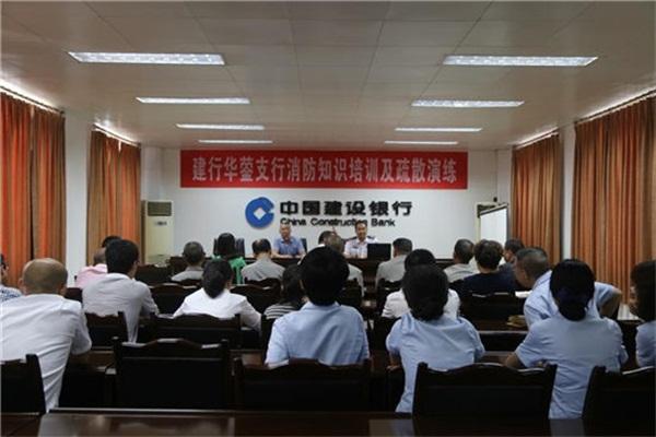建行广安华蓥支行开展消防应急演练培训